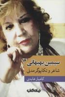 سیمین بهبهانی:شاعر و تکاپوگر مدنی (هزارتوی نوشتن 8)