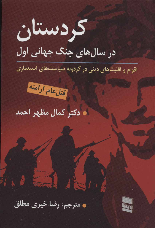 کردستان در سال های جنگ جهانی اول (قتل عام ارامنه)