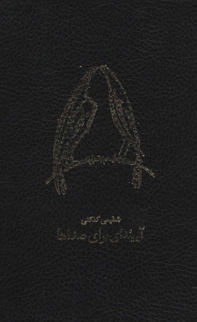 مجموعه دوازده دفتر شعر (هزاره دوم آهوی کوهی/آیینه ای برای صداها)،(2جلدی،باقاب)