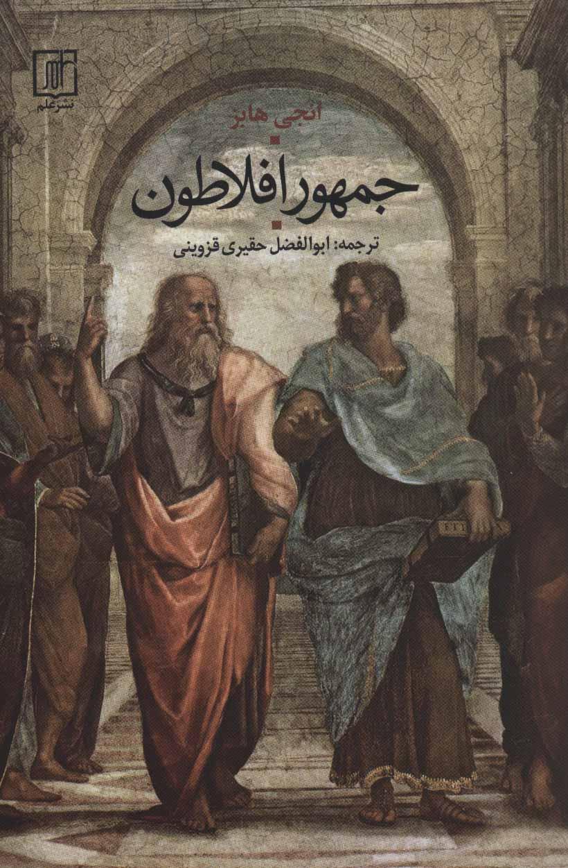 جمهور افلاطون