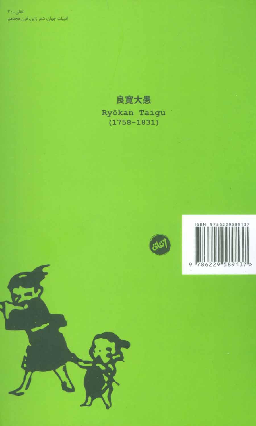 شیفته گونه ی بزرگ (فرهنگ و هنر ژاپن 5)