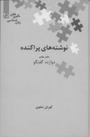 نوشته های پراکنده (دفتر هفتم:دوازده گفتگو)،(نگین های زبان شناسی35)