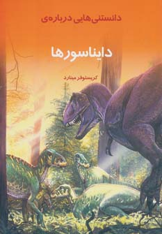 دانستنیهایی درباره ی دایناسورها (گلاسه)