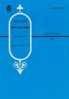 گزیده اشعار مسعود سعد سلمان (ادب فارسی 9)