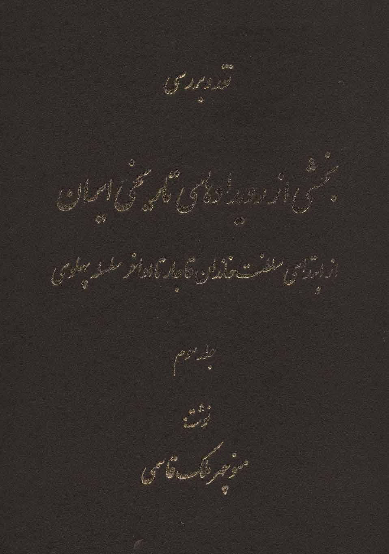 نقد و بررسی بخشی از رویدادهای تاریخی ایران 3