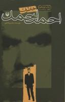 خاطرات احمد احمد