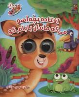 کتاب چشمکی 8 (افتاده بچه آهو می گه مامان بابام کو)،(گلاسه)