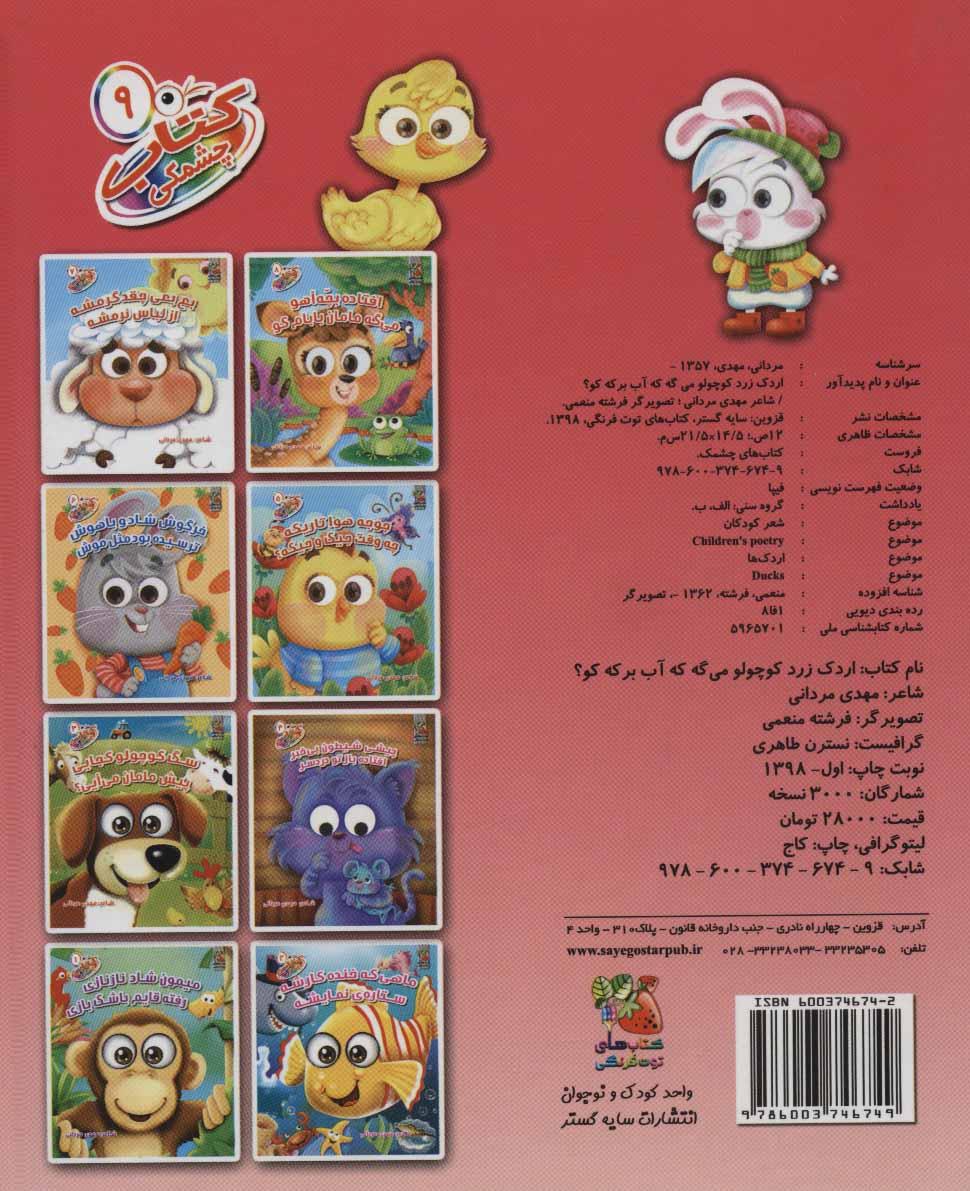 کتاب چشمکی 9 (اردک زرد کوچولو می گه که آب برکه کو؟)،(گلاسه)