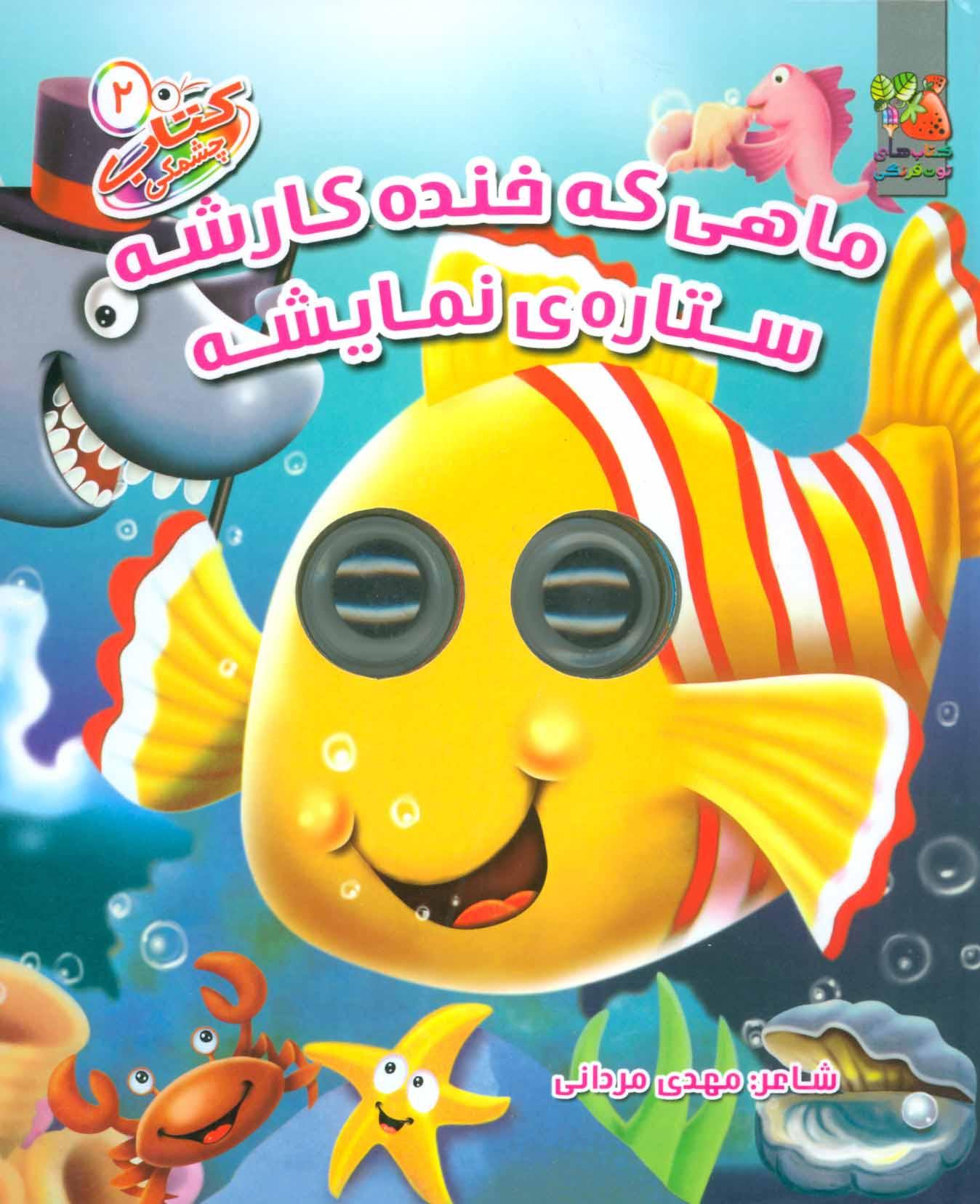 کتاب چشمکی 2 (ماهی که خنده کارشه ستاره ی نمایشه)،(گلاسه)