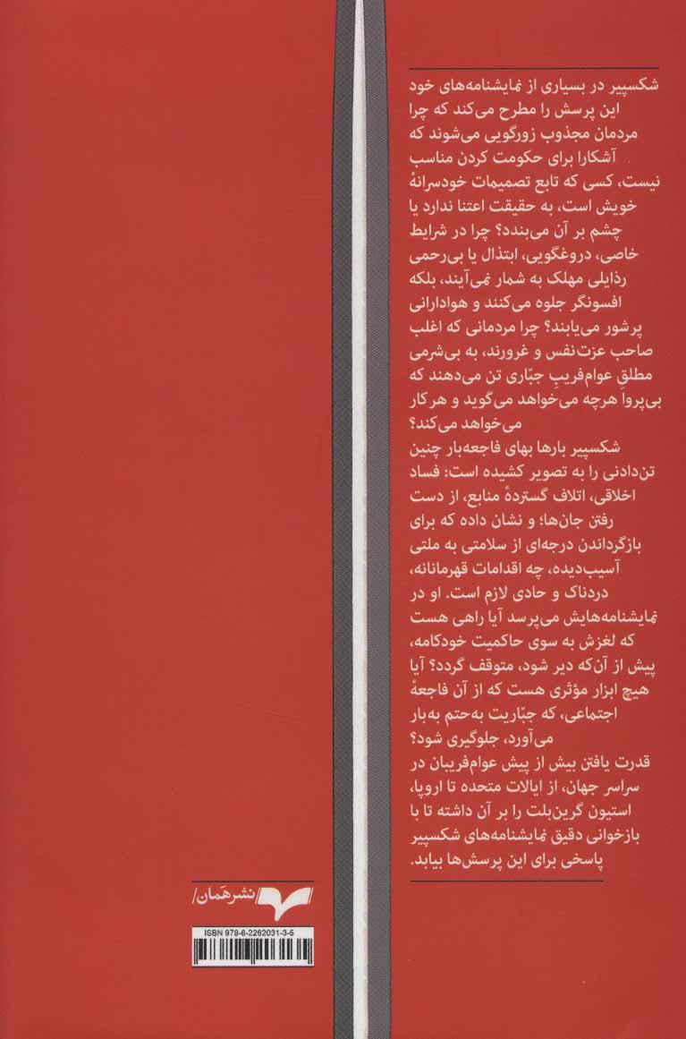 جبار (شکسپیر و سیاست)