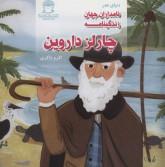 دنیای هنر نامداران جهان (زندگینامه چارلز داروین)