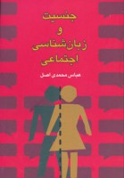 جنسیت و زبان شناسی اجتماعی