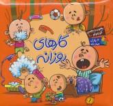 بخون و بچین کوچولو10 (کتاب پازل کارهای روزانه)،(2زبانه،گلاسه)