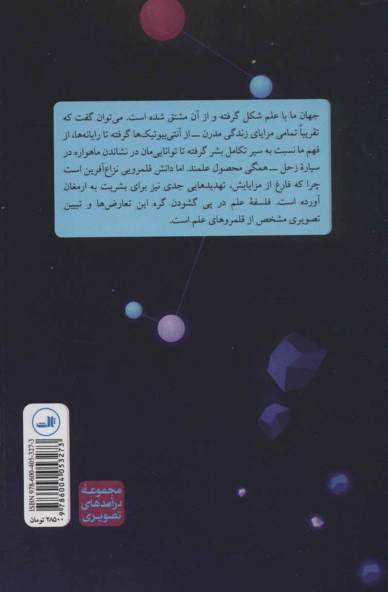 درآمدی تصویری بر فلسفه علم (درآمدهای تصویری)