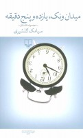 میدان ونک،یازده و پنج دقیقه (مجموعه داستان)،(جهان تازه ی داستان163)