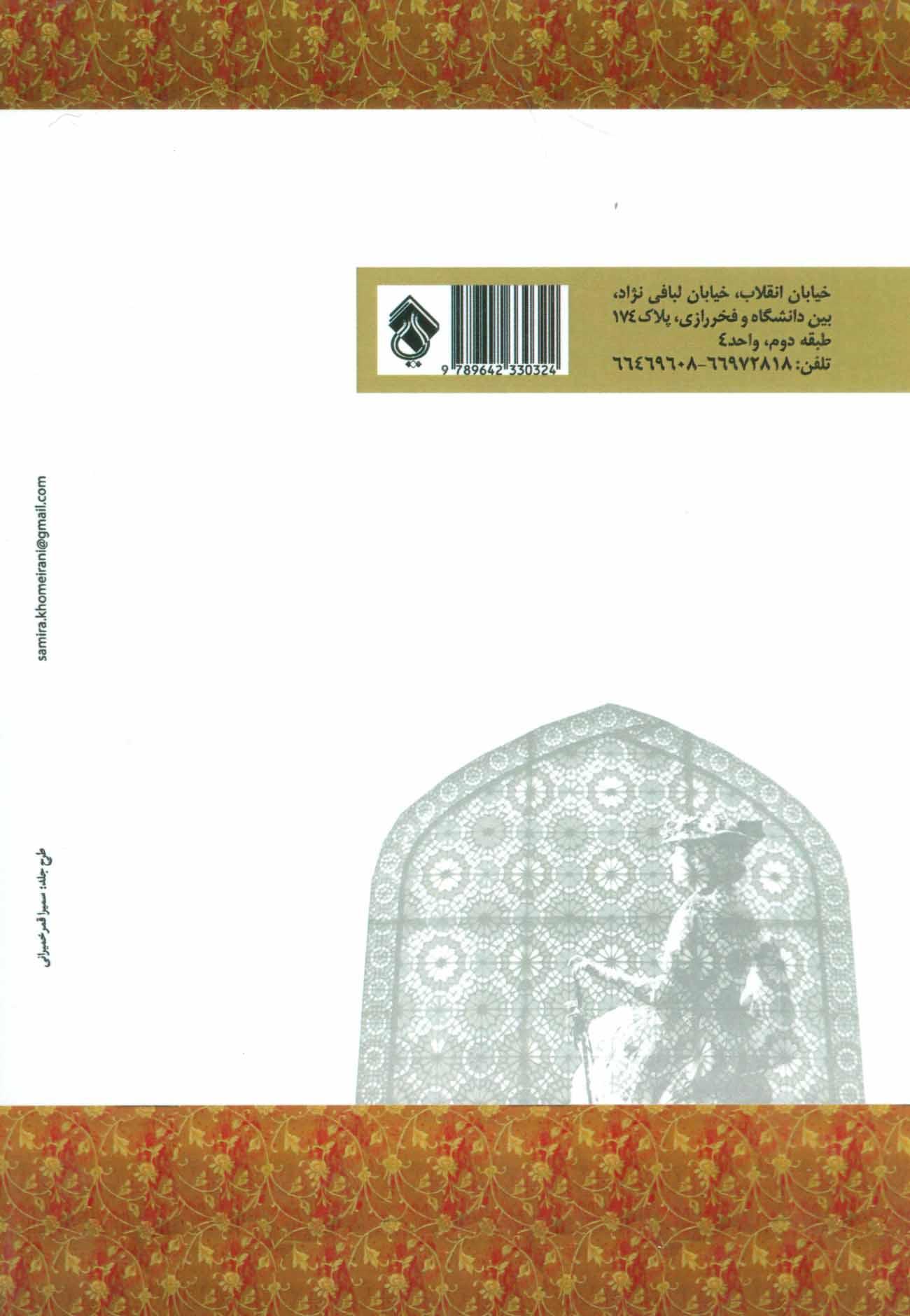مستوره و هووی فرنگی (ارمغان فرنگ محمد بیگ،سفیر شاه سلطان حسین صفوی)