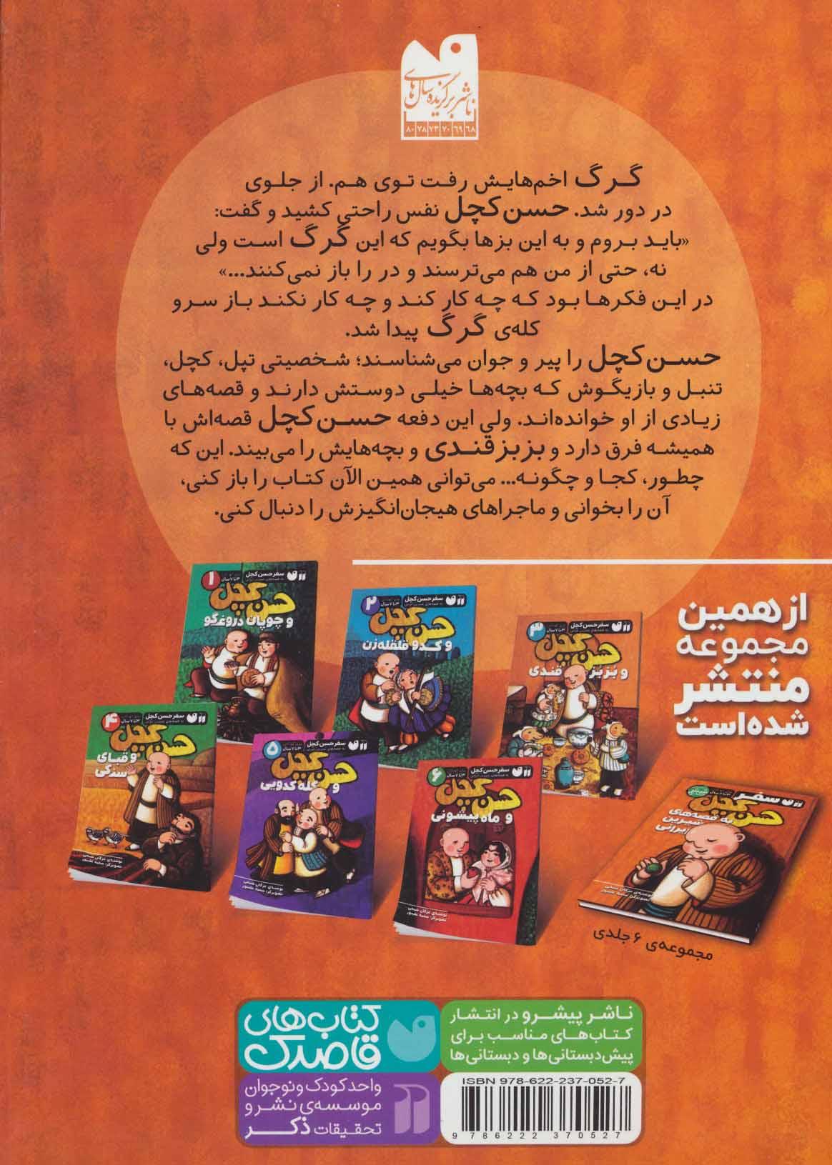 سفر حسن کچل به قصه های شیرین ایرانی 3 (حسن کچل و بزبز قندی)