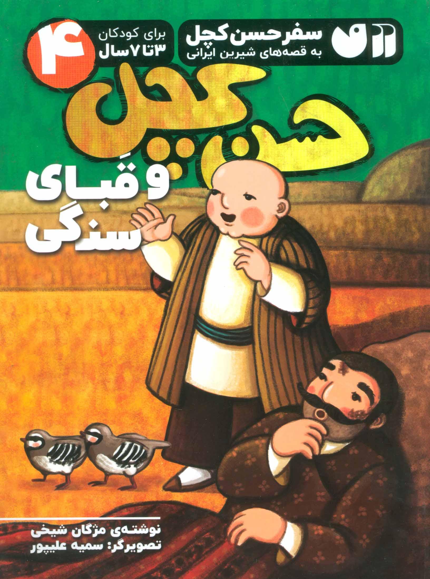 سفر حسن کچل به قصه های شیرین ایرانی 4 (حسن کچل و قبای سنگی)