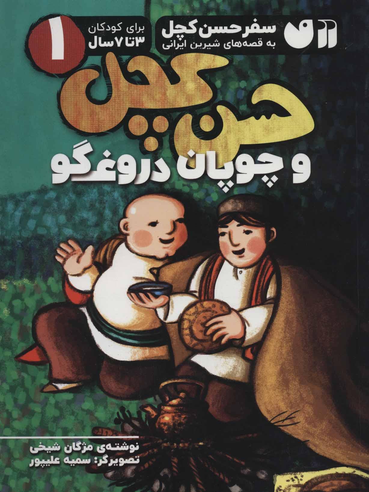 سفر حسن کچل به قصه های شیرین ایرانی 1 (حسن کچل و چوپان دروغگو)