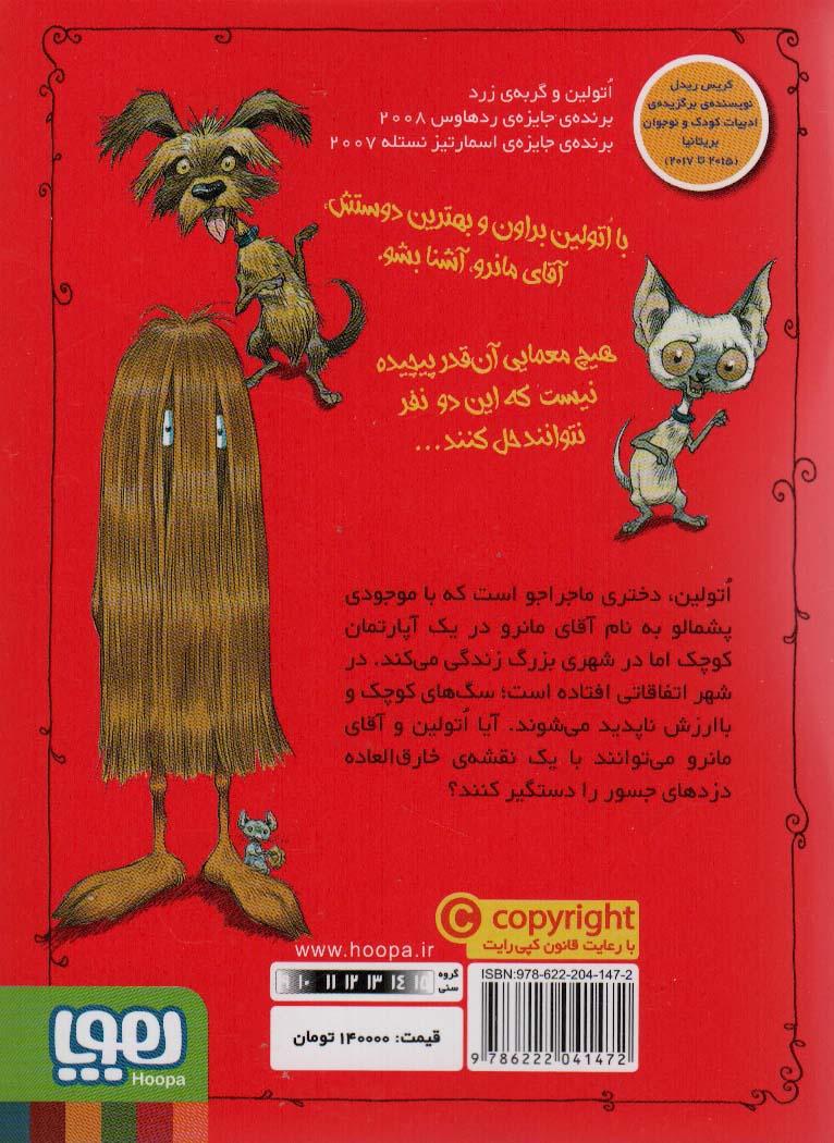 اتولین 1 (و گربه ی زرد)