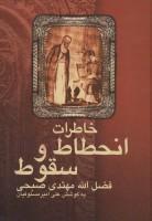خاطرات انحطاط و سقوط فضل الله مهتدی صبحی