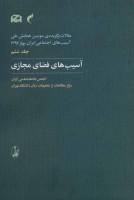 مقالات برگزیده ی سومین همایش ملی آسیب های اجتماعی ایران 6 (آسیب های فضای مجازی)
