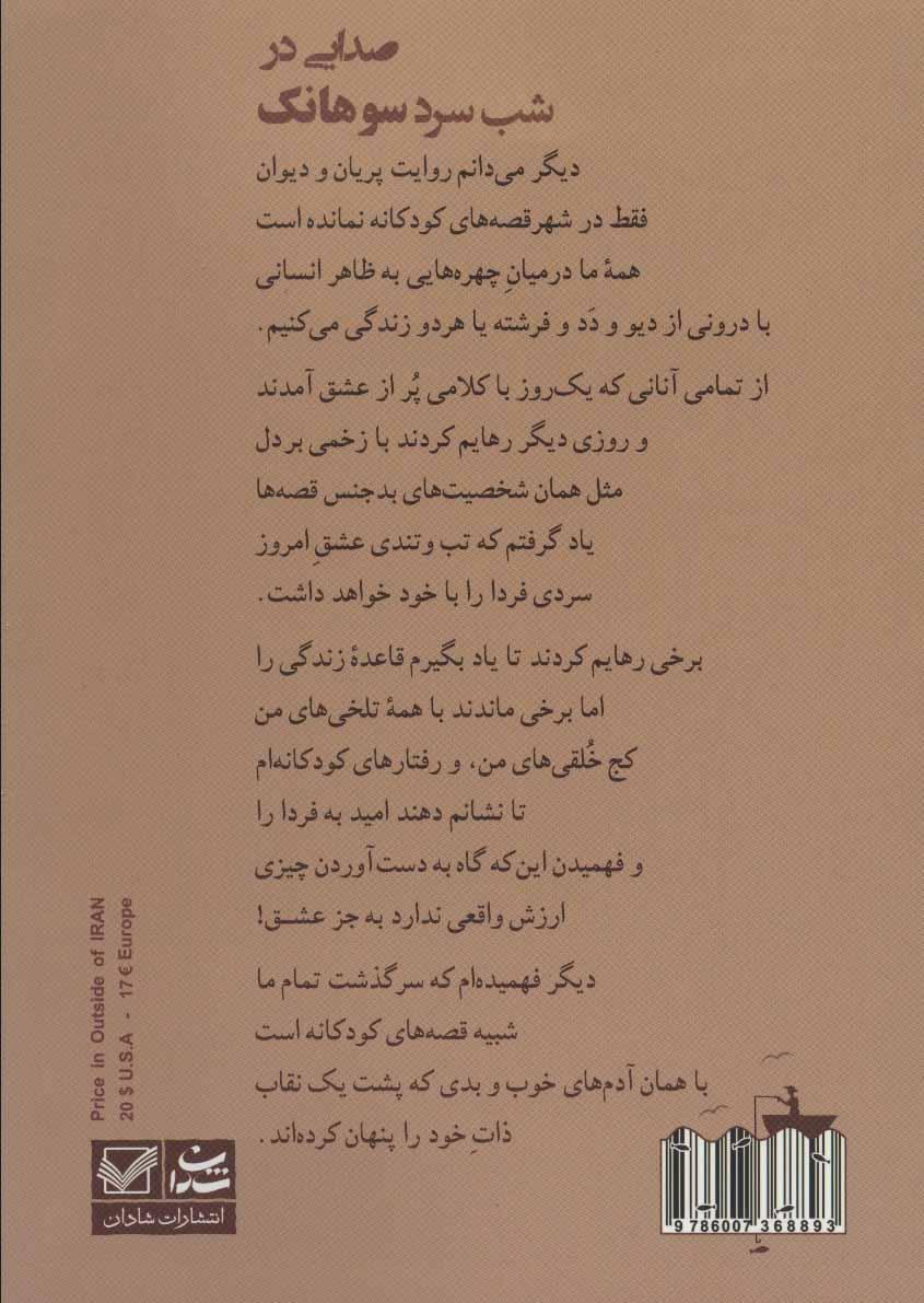 صدایی در شب سرد سوهانک