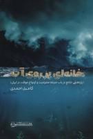 خانه ای بر روی آب (پژوهشی جامع در باب صیغه محرمیت و ازدواج موقت در ایران)