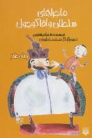 ماجراهای سلطان و آقا کوچول (رمان طنز)