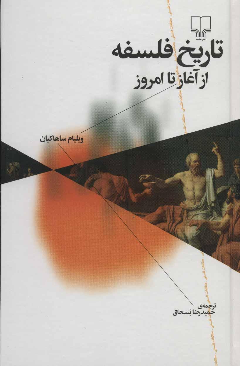 تاریخ فلسفه از آغاز تا امروز
