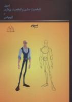 اصول شخصیت سازی و شخصیت پردازی در انیمیشن (گلاسه)