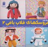 دنیای هنر عروسک های قلاب بافی 2