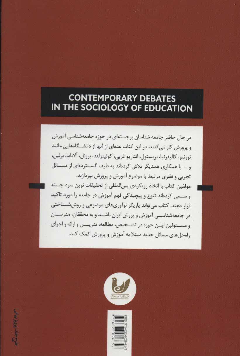 مباحث متاخر در جامعه شناسی آموزش و پرورش