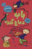 باب دماغ گنده (رمان کودک 2)