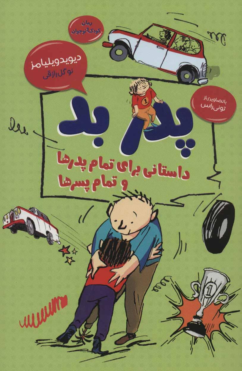 پدر بد:داستانی برای تمام پدرها و تمام پسرها (رمان کودک و نوجوان 5)