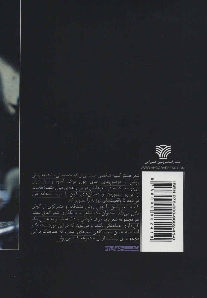 جاودانگی ناپایدار:گزیده ای از شعرهای هستر کنیبه (شعر جهان62)