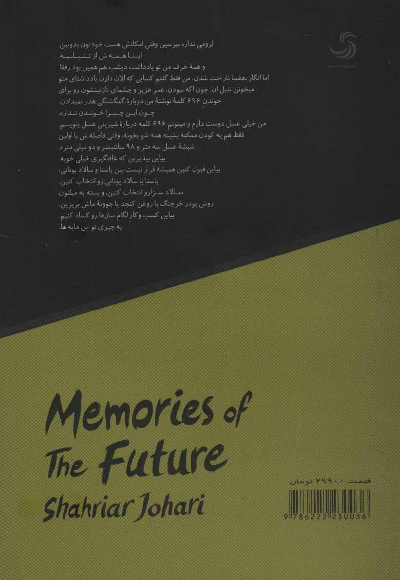 خاطرات آینده