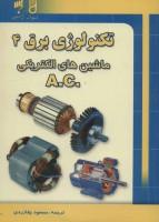 تکنولوژی برق 4 (ماشین های الکتریکی .A.C)