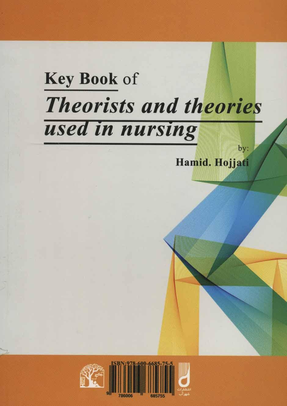 کتاب کلیدی تئوریسین ها و کاربرد نظریه ها در پرستاری (آمادگی آزمون دکتری تخصصی پرستاری)
