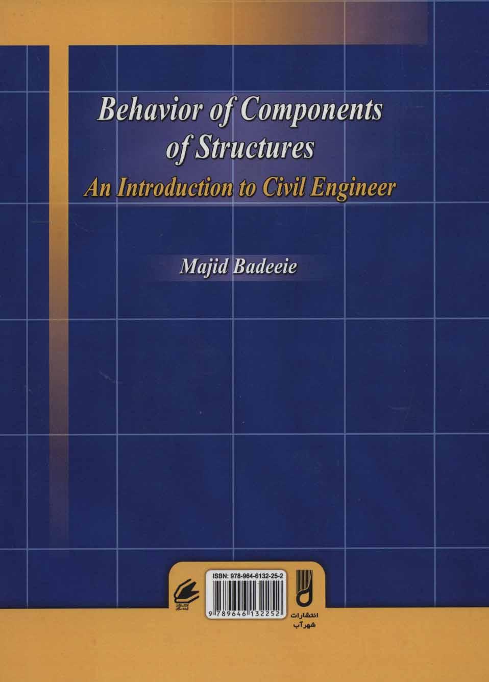 رفتار اجزای سازه ها (مقدمه ای بر مهندسی ساختمان و سازه)