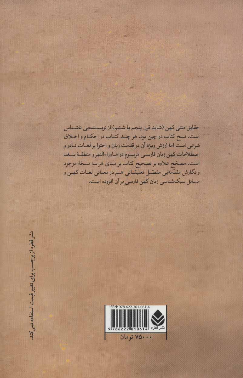 حقایق (متنی از قرن پنجم یا ششم هجری قمری)