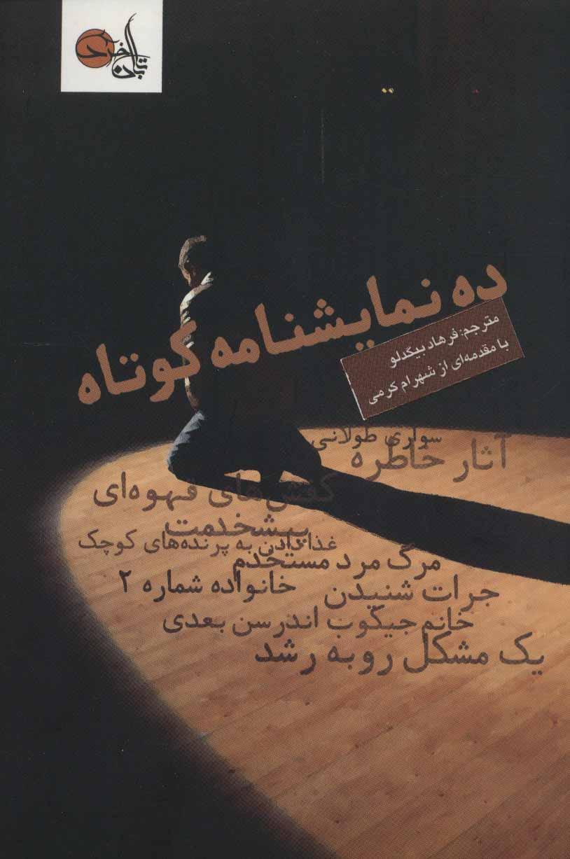 ده نمایشنامه کوتاه