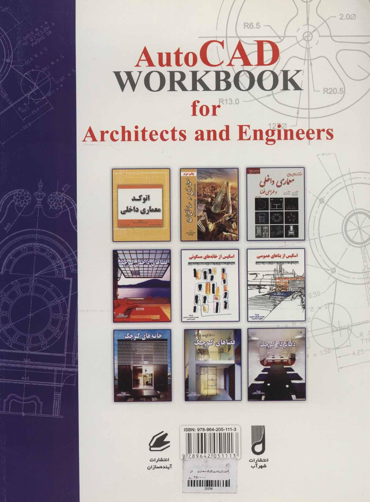 آموزش و تمرین اتوکد معماری