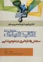 کتاب کلیدی سنجش و اندازه گیری در علوم پزشکی (آمادگی آزمون دکتری تخصصی پرستاری)