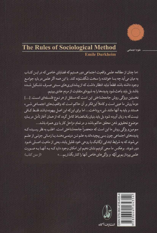 قواعد روش جامعه شناسی