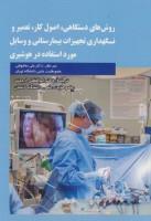 روش های دستگاهی،اصول کار،تعمیر و نگهداری تجهیزات بیمارستانی و وسایل مورد استفاده در هوشبری