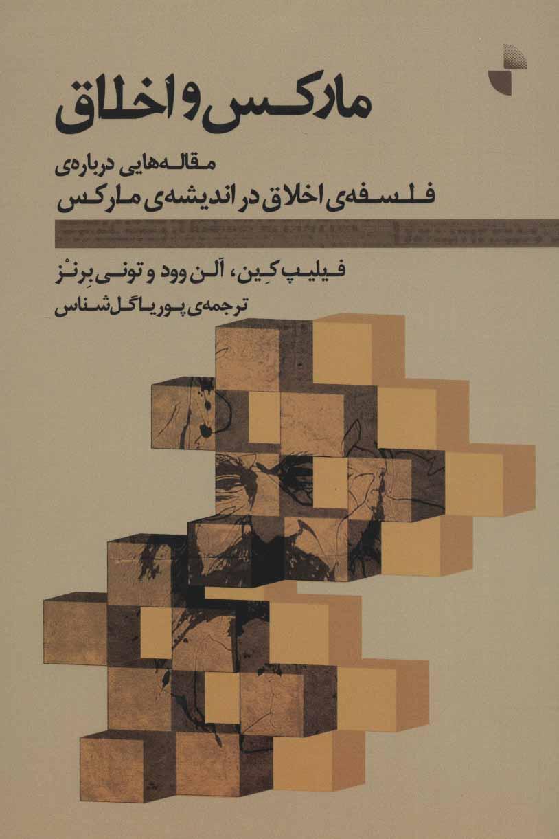 مارکس و اخلاق (مقاله هایی درباره ی فلسفه ی اخلاق در اندیشه ی مارکس)