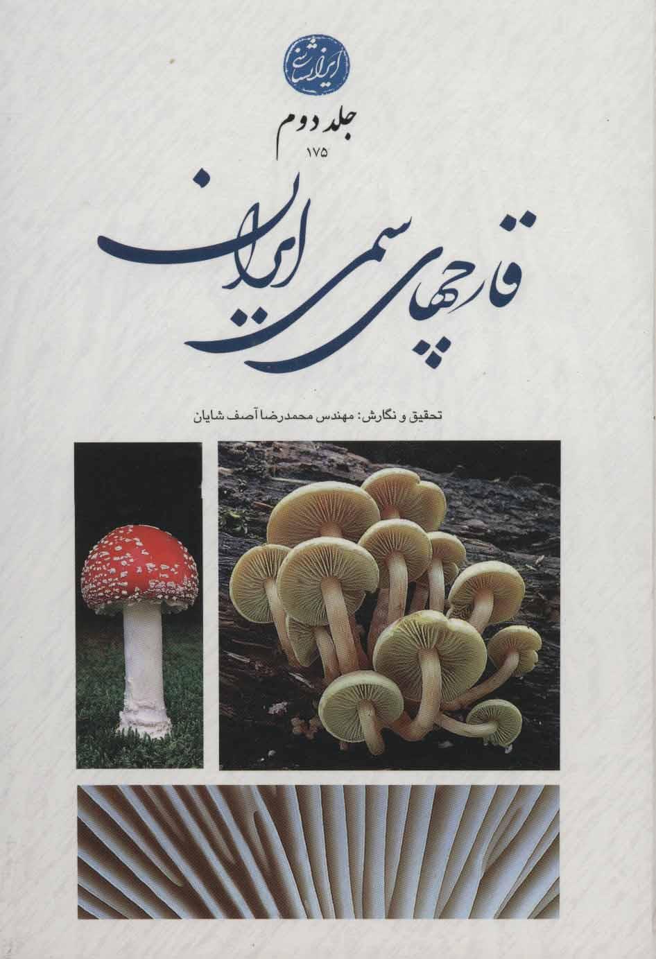 قارچ های سمی ایران 2 (گلاسه)
