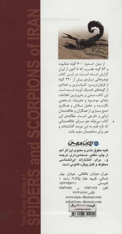 عنکبوت ها و عقرب های ایران (راهنمای میدانی)،(گلاسه)