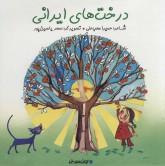 درخت های ایرانی (گلاسه)